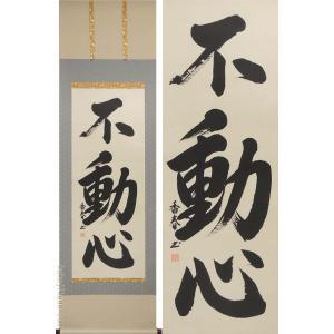 掛け軸 不動心 (西名香春)  【掛軸】【一間床・半間床】【書】|kakejiku