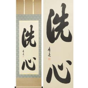 掛け軸 洗心 (西名香春)  【掛軸】【一間床・半間床】【書】|kakejiku