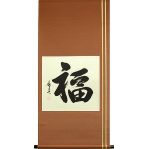 掛け軸 福 (西名香春)  【掛軸】【一間床・半間床】【丈の短い掛軸】【モダン】|kakejiku