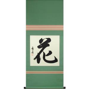 掛け軸 花 (西名香春)  【掛軸】【一間床・半間床】【丈の短い掛軸】【モダン】|kakejiku
