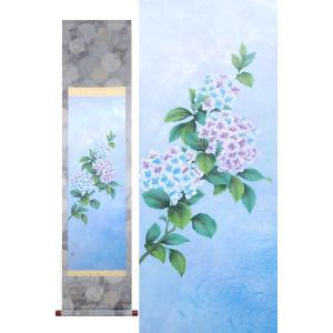 掛け軸 紫陽花 (南川康夫)  【掛軸】【半間床】【夏】|kakejiku