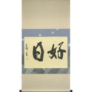 掛け軸 好日 (上田玉峰)  【掛軸】【一間床】【丈の短い掛軸】【書】【モダン】|kakejiku