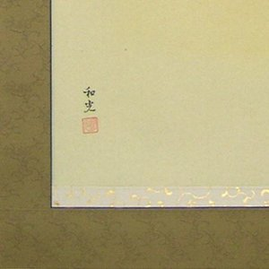 掛け軸 蔦 (三宅和光)  【掛軸】【一間床・半間床】【秋】|kakejiku|02
