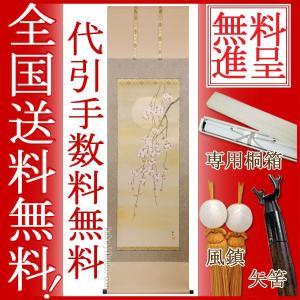 掛け軸 枝垂れ桜 (三宅和光)  【掛軸】【一間床・半間床】【春】|kakejiku