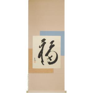 掛け軸 福 (河合秀道) (掛軸小物なし)  【掛軸】|kakejiku