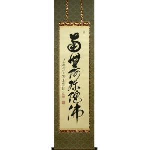 掛け軸 六字名号 南無阿弥陀佛 (高橋友峰)  【掛軸】【一間床・半間床】【名号】|kakejiku