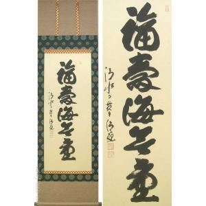 掛け軸 森清範・福寿海無量  【掛軸】【一間床】|kakejiku