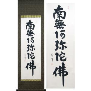 掛け軸 六字名号 南無阿弥陀佛 (井上秀峰)  【掛軸】【一間床・半間床】【名号】|kakejiku