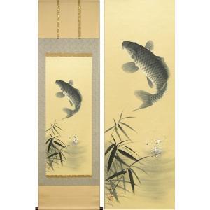掛け軸 飛鯉 (三宅和光)  【掛軸】【一間床・半間床】【鯉】|kakejiku