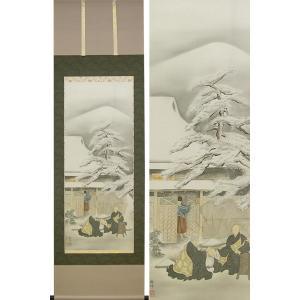 掛け軸 石枕 (川村観峰)  【掛軸】【一間床・半間床】【冬】|kakejiku