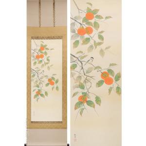 掛け軸 柿に小鳥 (三宅和光)  【掛軸】【一間床・半間床】【秋】|kakejiku
