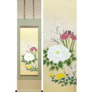 掛け軸 四季花 (三宅和光)  【掛軸】【半間床】【花鳥画】|kakejiku