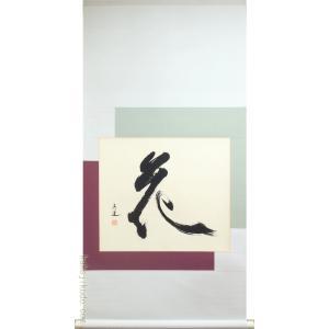 掛け軸 花 (河合秀道) (掛軸小物なし)  【掛軸】|kakejiku