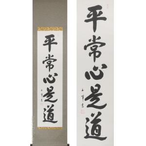 掛け軸 平常心是道 (上田玉峰)  【掛軸】【一間床・半間床】【茶掛】|kakejiku