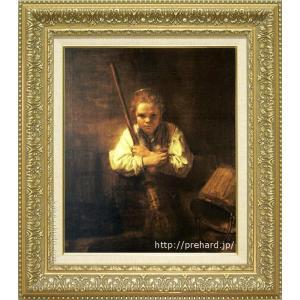 レンブラント 絵画 箒を持つ少女 F8号 【複製】【美術印刷】【世界の名画】【8号】|kakejiku