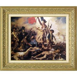 格安SALEスタート ドラクロワ 絵画 民衆を率いる自由の女神 P10号 10号 美術印刷 複製 卓出 世界の名画