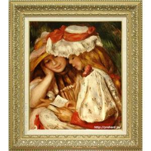 ルノアール 絵画 読書する二人の少女 F8号  【複製】【美術印刷】【世界の名画】【8号】|kakejiku