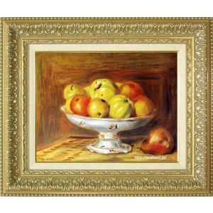 ルノアール 絵画 リンゴ F6号  【複製】【美術印刷】【世界の名画】【6号】|kakejiku
