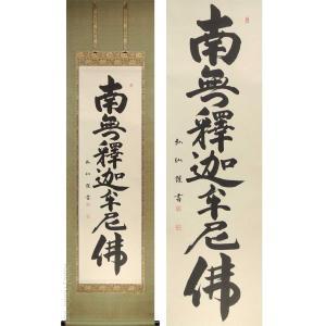 掛け軸 釈迦名号 南無釈迦牟尼佛 (伏屋弘仙)  【掛軸】【一間床・半間床】【名号】|kakejiku