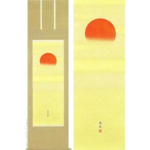 掛け軸 瑞陽 (金武蘇春)  【掛軸】【一間床・半間床】【旭日】|kakejiku