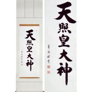 掛け軸 天照皇大神 (中村草遊)  【掛軸】【一間床】【天照】|kakejiku