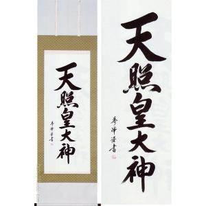 掛け軸 天照皇大神 (小笠原秀峰)  【掛軸】【一間床】【天照】|kakejiku