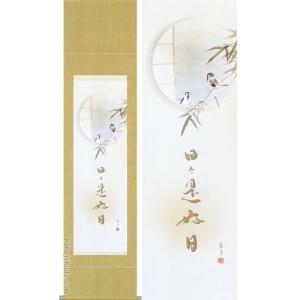 掛け軸 竹雀日々是好日 (木村亮平)  【掛軸】【一間床・半間床】【書】|kakejiku