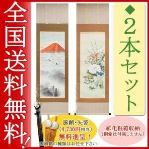 掛け軸セット 2本で特価! 初心者さま用♪ 開運赤富士と四季花の掛軸  【掛軸】【一間床・半間床】【赤富士】|kakejiku