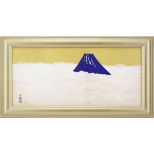 横山大観 絵画 『雲中富士』  【複製】【美術印刷】【巨匠】【富士】【横長】 kakejiku