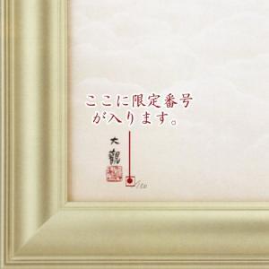 横山大観 絵画 『雲中富士』  【複製】【美術印刷】【巨匠】【富士】【横長】 kakejiku 02