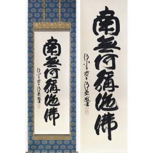掛け軸 六字名号 (音羽山清水寺貫主 森清範)  【掛軸】【一間床・半間床】【名号】|kakejiku