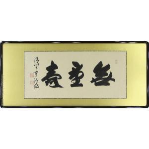 仏間額 無量寿 (音羽山清水寺貫主 森清範)  【佛間額】|kakejiku
