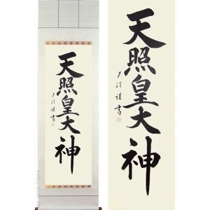 掛け軸 天照皇大神 (塩谷夕汀)  【掛軸】【一間床・半間床】【天照】|kakejiku