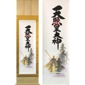 掛け軸 天照皇大神社殿 (荒木田守明)  【掛軸】【半間床】【天照】|kakejiku