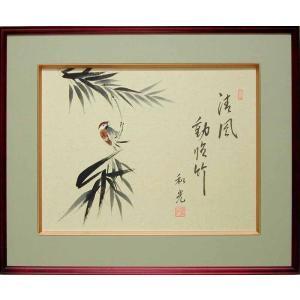 絵画 清風動脩竹 (三宅和光)  【肉筆】【日本画】【静物・動物画】【6号】|kakejiku