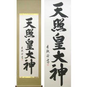 掛け軸 天照皇大神 (中林道教)  【掛軸】【一間床・半間床】【天照】|kakejiku