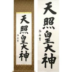 掛け軸 天照皇大神 (田中南舟)  【掛軸】【一間床・半間床】【天照】|kakejiku