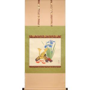 掛け軸 菖蒲と兜 (三宅和光)  【掛軸】【一間床】【丈の短い掛軸】【こどもの日】【鯉】|kakejiku