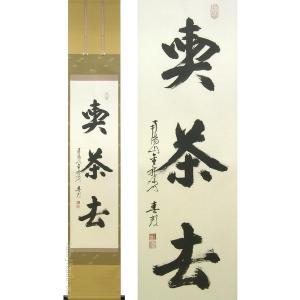 掛け軸 喫茶去 (稲葉春邦)  【掛軸】【一間床・半間床】【茶掛】|kakejiku