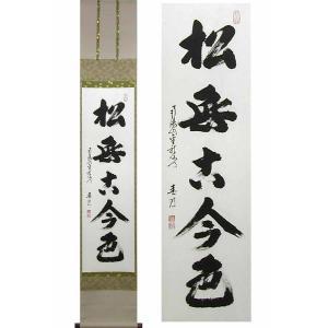 掛け軸 松無古今色 (稲葉春邦)  【掛軸】【一間床・半間床】【茶掛】|kakejiku