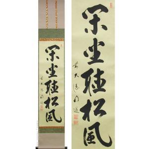 掛け軸 閑坐聴松風 (戸上明道)  【掛軸】【一間床・半間床】【茶掛】|kakejiku