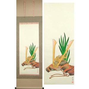 掛け軸 兜 (佐藤佳香)  【掛軸】【一間床・半間床】【こどもの日】【鯉】|kakejiku