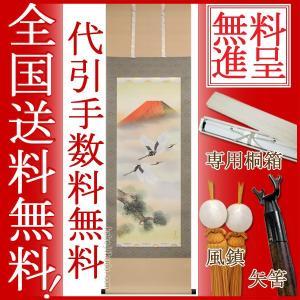 掛け軸 赤富士飛鶴 (山本晃雲)  【掛軸】【一間床・半間床】【赤富士】|kakejiku