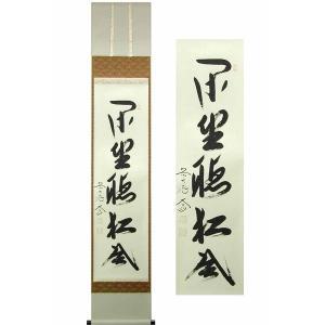 掛け軸 閑坐聴松風 (西垣大道)  【掛軸】【一間床・半間床】【茶掛】|kakejiku