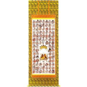 掛け軸 四国八十八ヶ所宝印軸  【掛軸】【一間床】【法事・仏事】|kakejiku