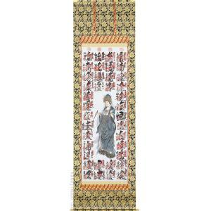 掛け軸 西国三十三ヶ所宝印軸  【掛軸】【一間床・半間床】【法事・仏事】|kakejiku