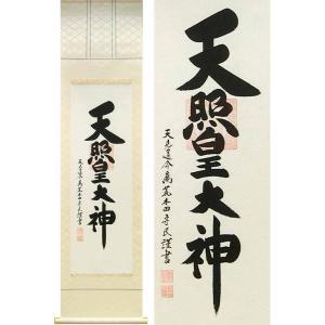 掛け軸 御神號 (荒木田守民)  【掛軸】【一間床・半間床】【天照】|kakejiku