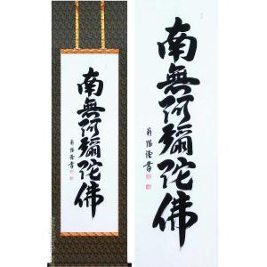 掛け軸 六字名号 南無阿弥陀仏 (棚橋南陽)  【掛軸】【一間床・半間床】【名号】|kakejiku