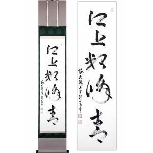 掛け軸 江上数峰青 (丹羽萬寧)  【掛軸】【一間床・半間床】【茶掛】|kakejiku