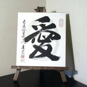 書の色紙と木製イーゼルのセット 『愛』 (稲葉春邦) |kakejiku